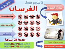 AL FURSAN Pest Control & Building Cleaning Co1