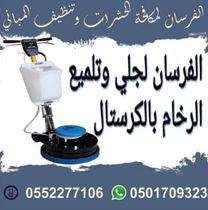 AL FURSAN Pest Control & Building Cleaning Co2