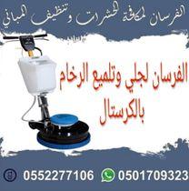 AL FURSAN Pest Control & Building Cleaning Co3