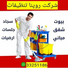 Rowena Cleaning Company