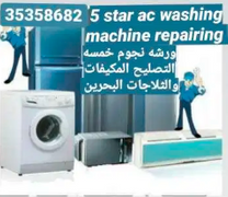 star ac repairing washing machine