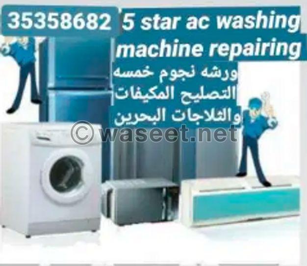 star ac repairing washing machine