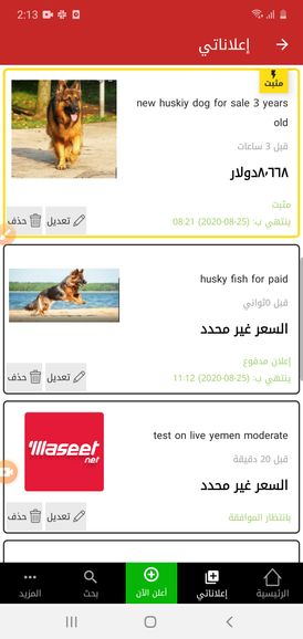 test sticky live fatmeh android
