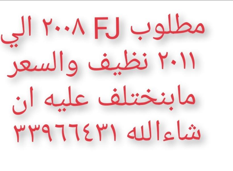 wanted FJ مطلوب اف جي