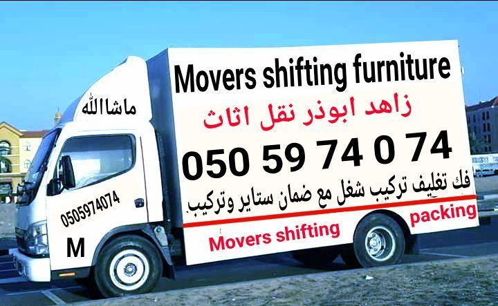 zahid abuzar movers